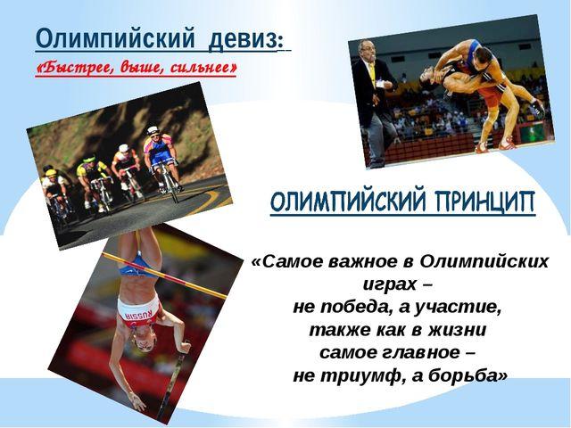 Олимпийский девиз: «Быстрее, выше, сильнее» «Самое важное в Олимпийских играх...