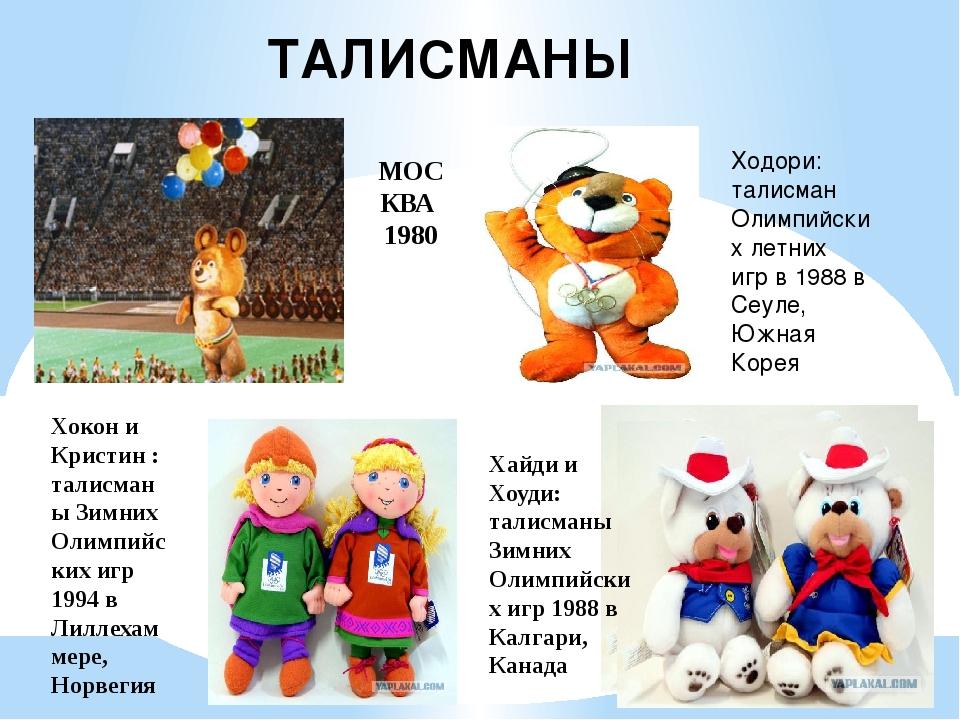 ТАЛИСМАНЫ Ходори: талисман Олимпийских летних игр в 1988 в Сеуле, Южная Коре...