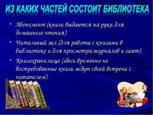 Абонемент (книги выдаются на руки для домашнего чтения). Читальный зал (для р