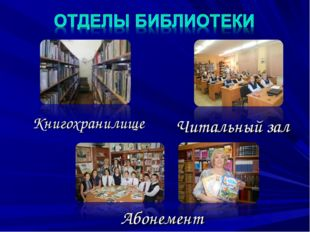 Книгохранилище Абонемент Читальный зал