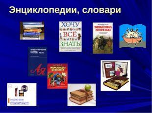Энциклопедии, словари