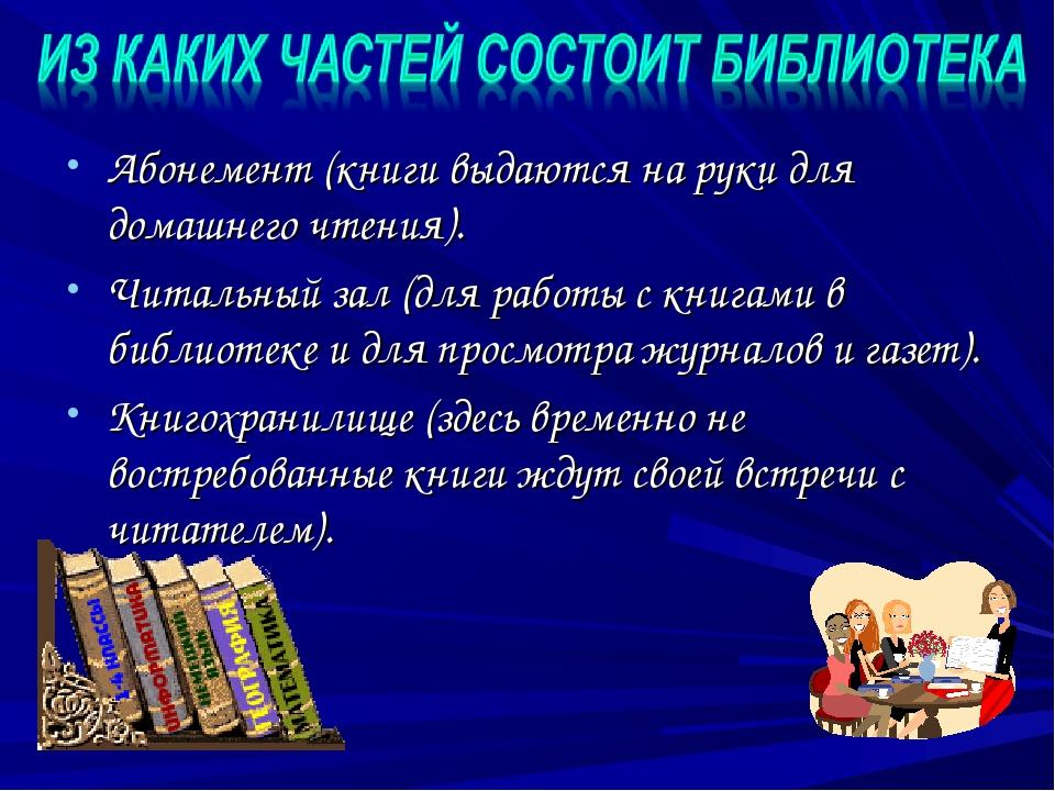 Абонемент (книги выдаются на руки для домашнего чтения). Читальный зал (для р...