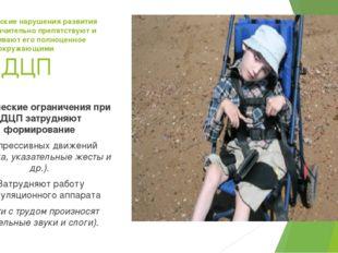 Специфические нарушения развития ребенка значительно препятствуют и ограничив