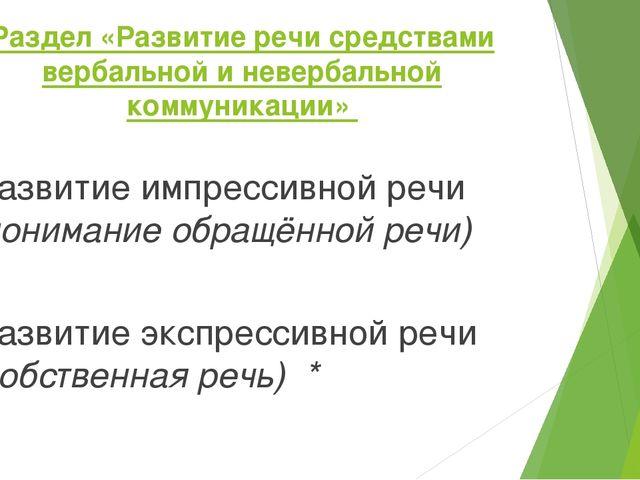 Раздел «Развитие речи средствами вербальной и невербальной коммуникации» Разв...