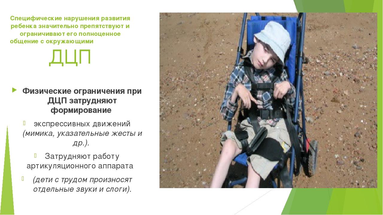 Специфические нарушения развития ребенка значительно препятствуют и ограничив...