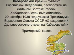 Хабаровский край — субъект Российской Федерации, расположен на Дальнем Восток