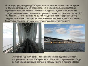 Мост через реку Амур под Хабаровском является и по настоящее время не только