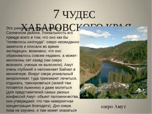 7 ЧУДЕС ХАБАРОВСКОГО КРАЯ озеро Амут Это уникальное горное озеро в Солнечном