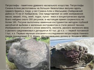 Петроглифы - памятники древнего наскального искусства. Петроглифы Сикачи-Алян