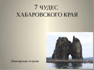 7 ЧУДЕС ХАБАРОВСКОГО КРАЯ Шантарские острова