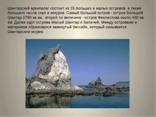 Шантарский архипелаг состоит из 15 больших и малых островов, а также большого