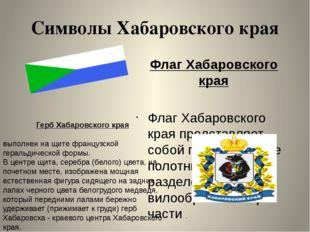Символы Хабаровского края Флаг Хабаровского края Флаг Хабаровского края предс