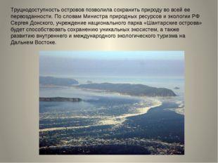Труцнодоступность островов позволила сохранить природу во всей ее первозданно