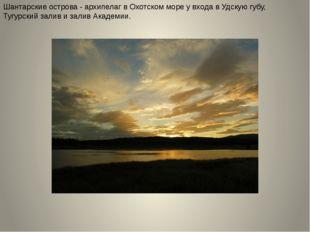 Шантарские острова - архипелаг в Охотском море у входа в Удскую губу, Тугурск