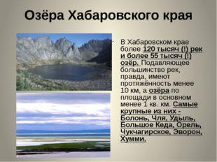 Озёра Хабаровского края В Хабаровском крае более 120 тысяч (!) рек и более 55