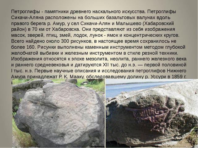 Петроглифы - памятники древнего наскального искусства. Петроглифы Сикачи-Алян...