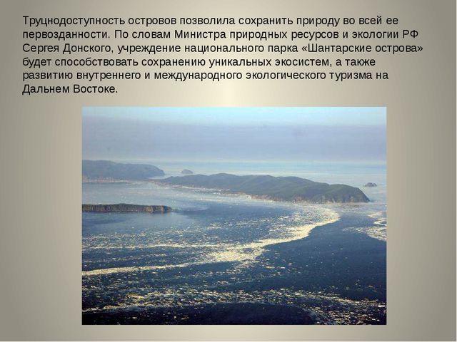 Труцнодоступность островов позволила сохранить природу во всей ее первозданно...