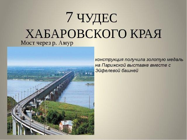 7 ЧУДЕС ХАБАРОВСКОГО КРАЯ Мост через р. Амур конструкция получила золотую мед...