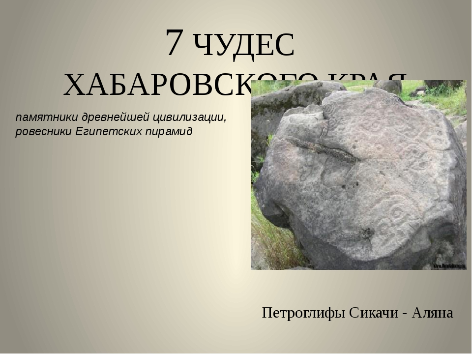 7 ЧУДЕС ХАБАРОВСКОГО КРАЯ Петроглифы Сикачи - Аляна памятники древнейшей циви...