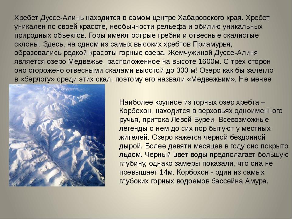 Хребет Дуссе-Алинь находится в самом центре Хабаровского края. Хребет уникале...