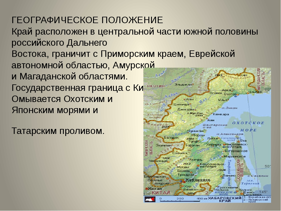 ГЕОГРАФИЧЕСКОЕ ПОЛОЖЕНИЕ Край расположен в центральной части южной половины р...