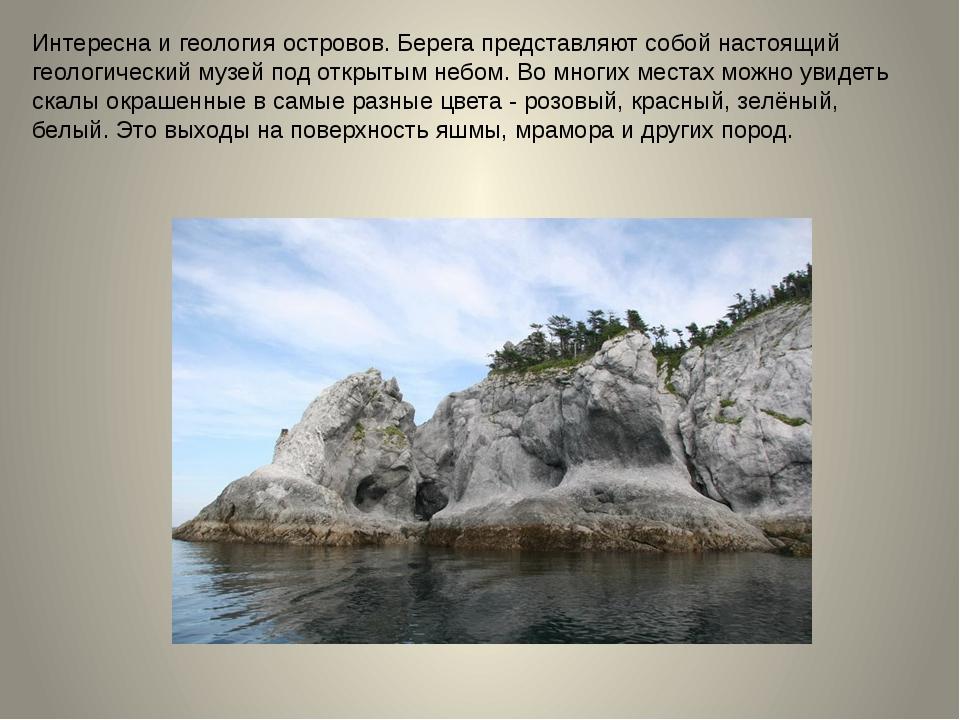 Интересна и геология островов. Берега представляют собой настоящий геологичес...