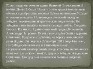 70 лет назад отгремели залпы Великой Отечественной войны. День Победы! Памят