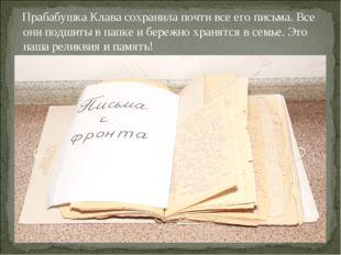 Прабабушка Клава сохранила почти все его письма. Все они подшиты в папке и б