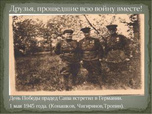День Победы прадед Саша встретил в Германии. 1 мая 1945 года. (Конашков, Чиг