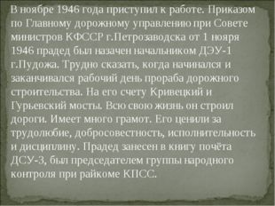 В ноябре 1946 года приступил к работе. Приказом по Главному дорожному управл