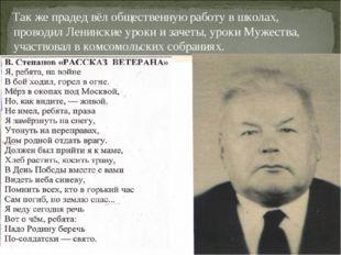 Так же прадед вёл общественную работу в школах, проводил Ленинские уроки и з