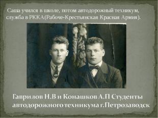 Саша учился в школе, потом автодорожный техникум, служба в РККА(Рабоче-Крест