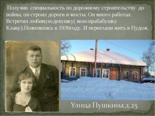 Получив специальность по дорожному строительству до войны, он строил дороги
