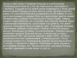 Прадед учавствовал в прорыве блокады и освобождении Ленинградской области, а
