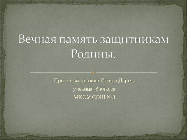 Проект выполнила Гогина Дарья, ученица 8 класса МКОУ СОШ №3
