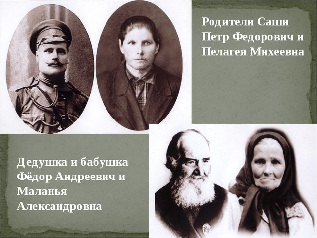 Родители Саши Петр Федорович и Пелагея Михеевна Дедушка и бабушка Фёдор Андре...