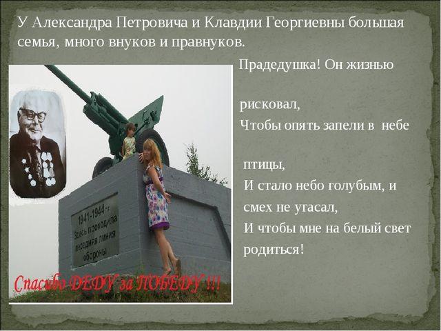 У Александра Петровича и Клавдии Георгиевны большая семья, много внуков и пр...