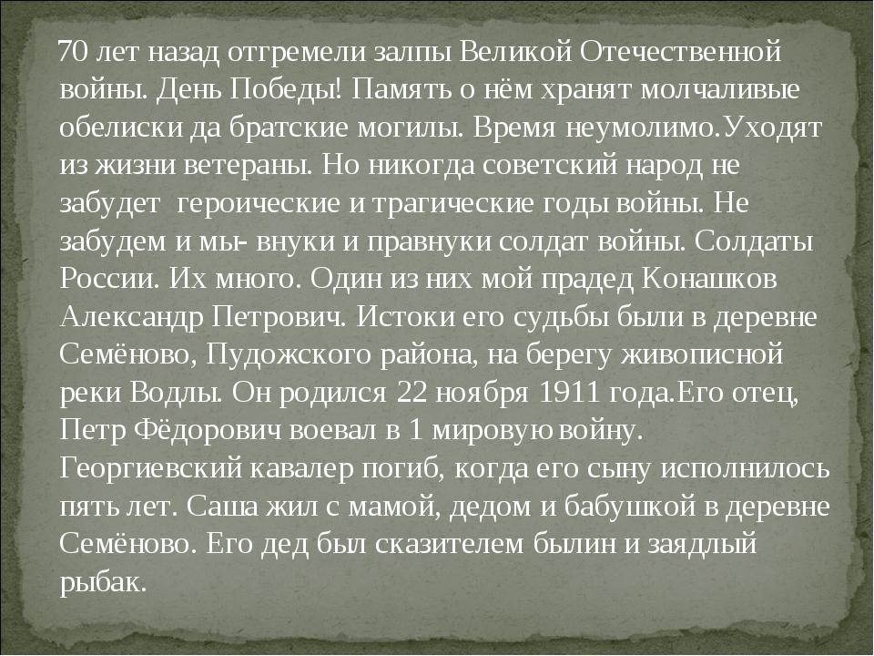 70 лет назад отгремели залпы Великой Отечественной войны. День Победы! Памят...
