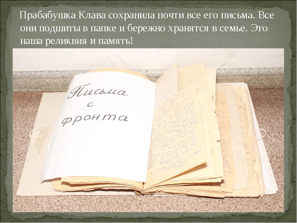 Прабабушка Клава сохранила почти все его письма. Все они подшиты в папке и б...