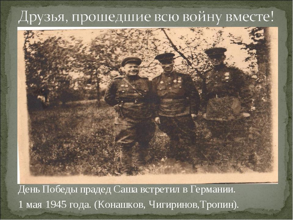 День Победы прадед Саша встретил в Германии. 1 мая 1945 года. (Конашков, Чиг...