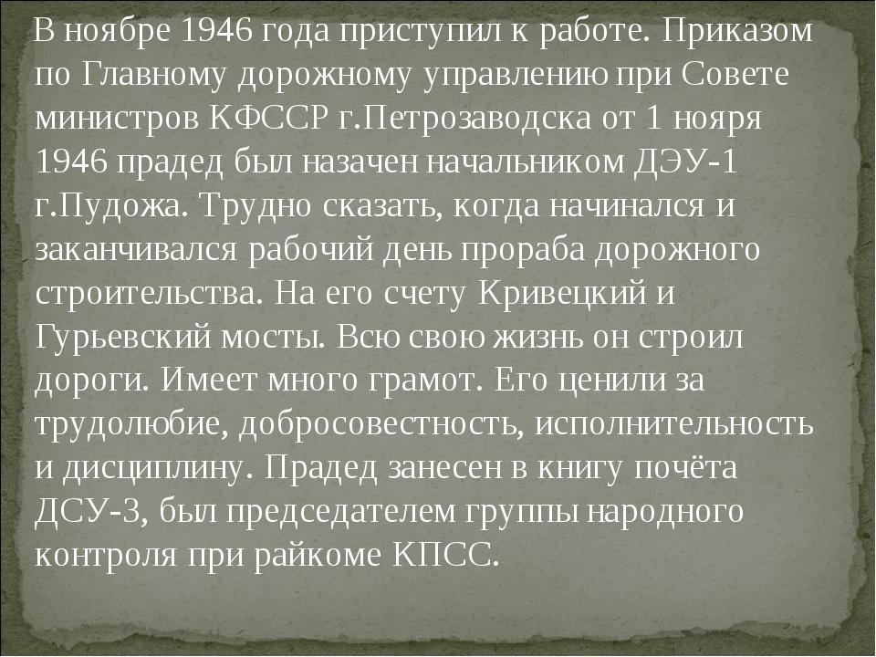 В ноябре 1946 года приступил к работе. Приказом по Главному дорожному управл...
