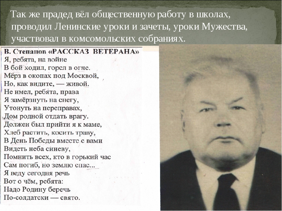 Так же прадед вёл общественную работу в школах, проводил Ленинские уроки и з...