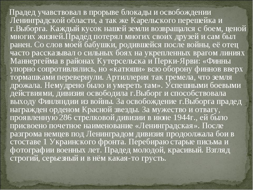 Прадед учавствовал в прорыве блокады и освобождении Ленинградской области, а...