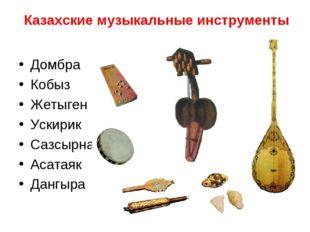 Казахские музыкальные инструменты Домбра Кобыз Жетыген Ускирик Сазсырнай Асат