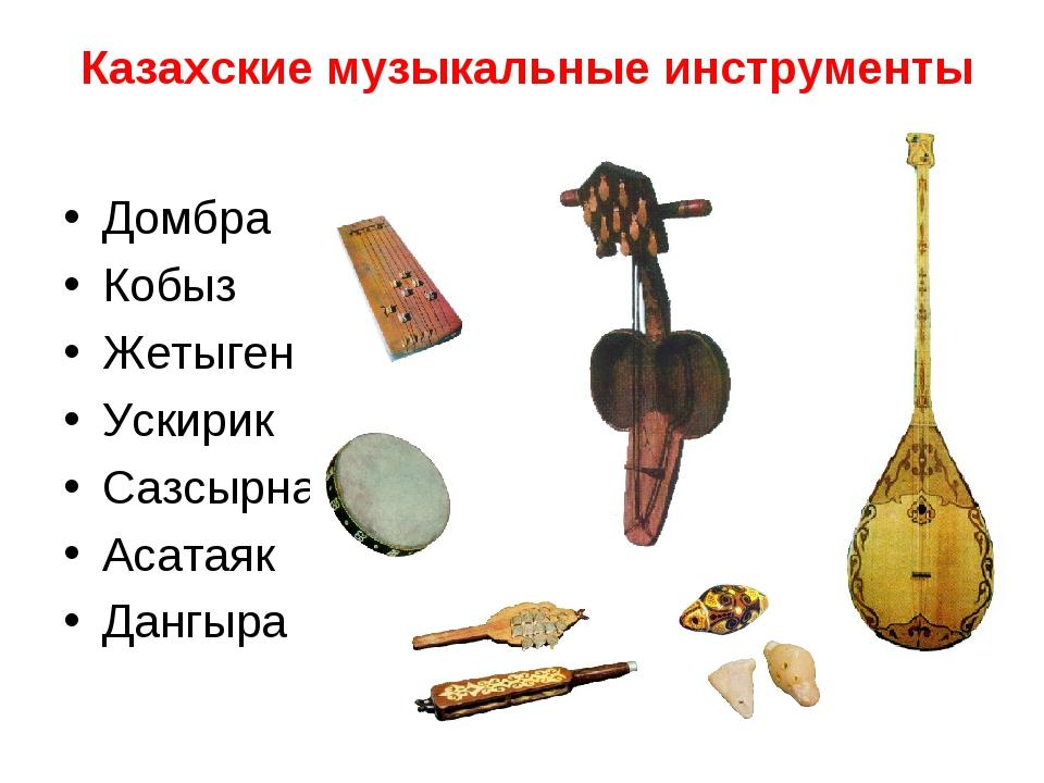 Казахские музыкальные инструменты Домбра Кобыз Жетыген Ускирик Сазсырнай Асат...