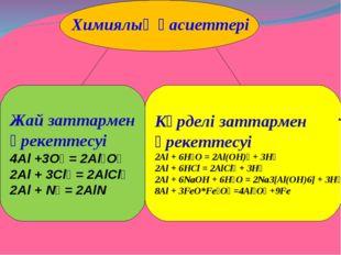 Химиялық қасиеттері Жай заттармен әрекеттесуі 4Al +3O₂ = 2Al₂O₃ 2Al + 3Cl₂ =