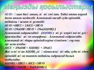 Al₂O₃- қиын балқитын, ақ түсті зат. Табиғатта корунд деген атпен кездеседі. А