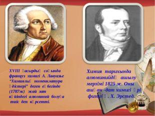"""XVIII ғасырдың соңында француз химигі А. Лавуазье """"Химиялық номенклатура әдіс"""