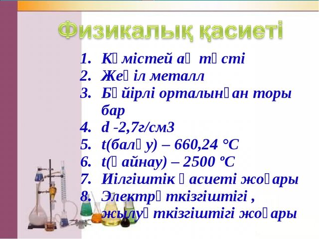 Күмістей ақ түсті Жеңіл металл Бүйірлі орталынған торы бар d -2,7г/см3 t(балқ...