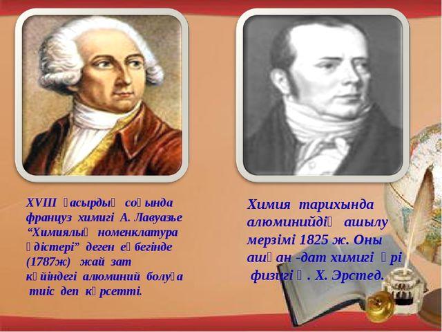 """XVIII ғасырдың соңында француз химигі А. Лавуазье """"Химиялық номенклатура әдіс..."""